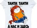 футболка_таити