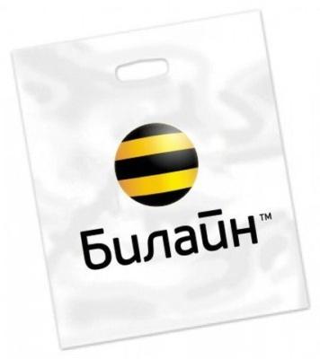 Пакет ПВД с лого Билайн