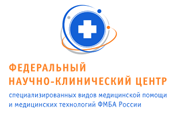 ФГБУ «ФНКЦ ФМБА России»